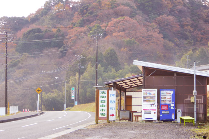 志駒自由市場の販売所の画像
