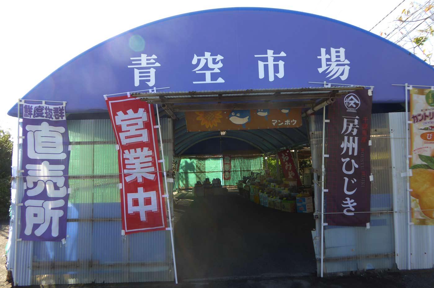青空市場の画像