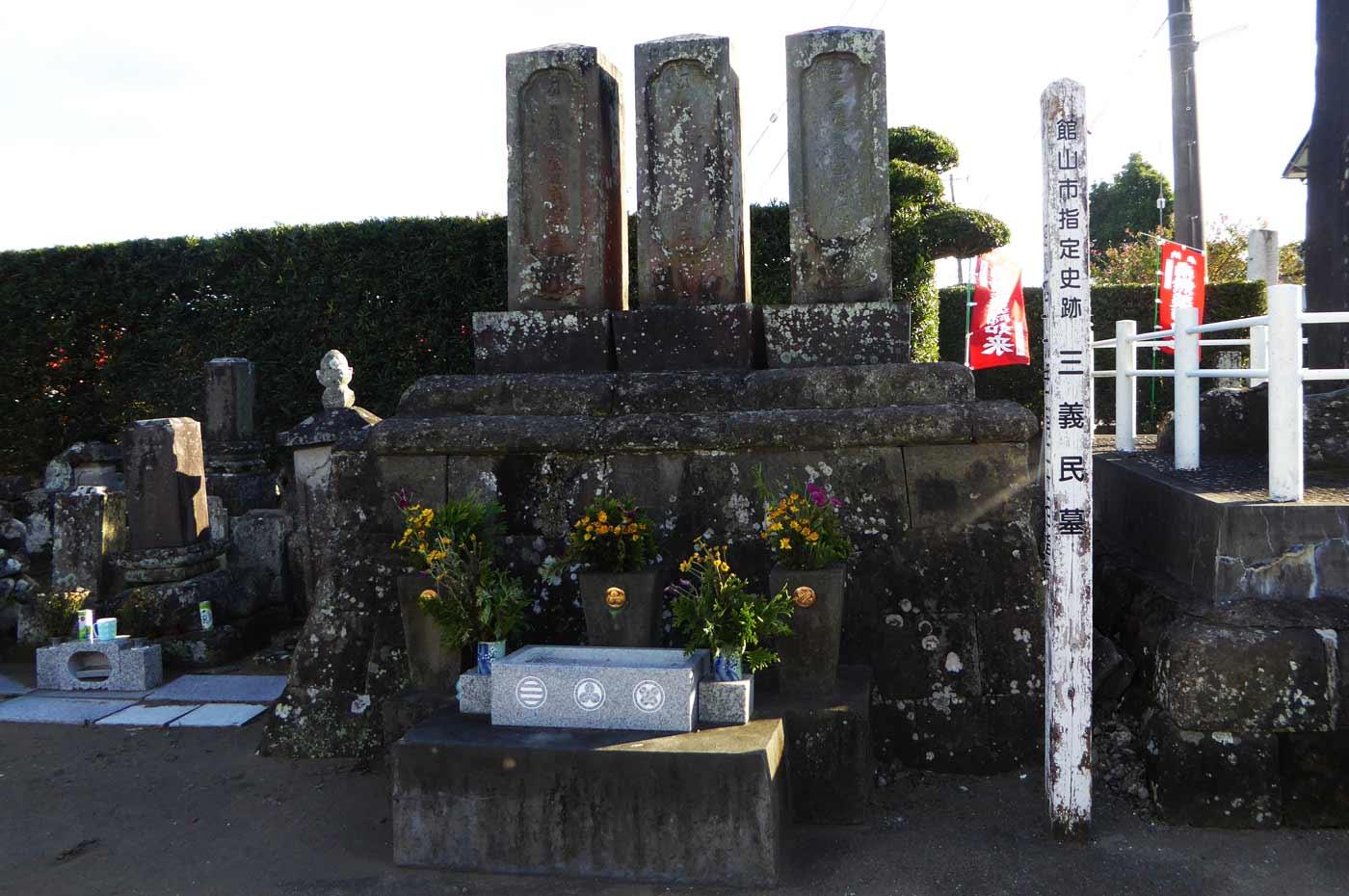 国分寺三義民の墓