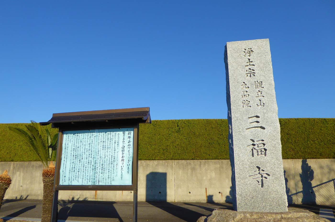 三福寺の石碑
