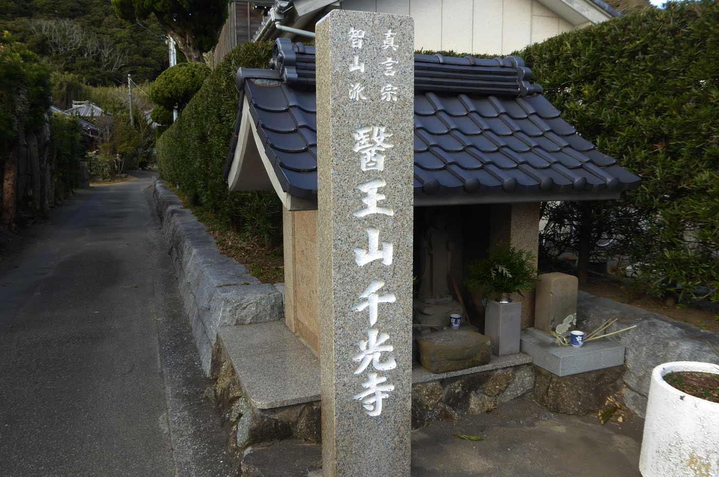 千光寺の石碑の画像