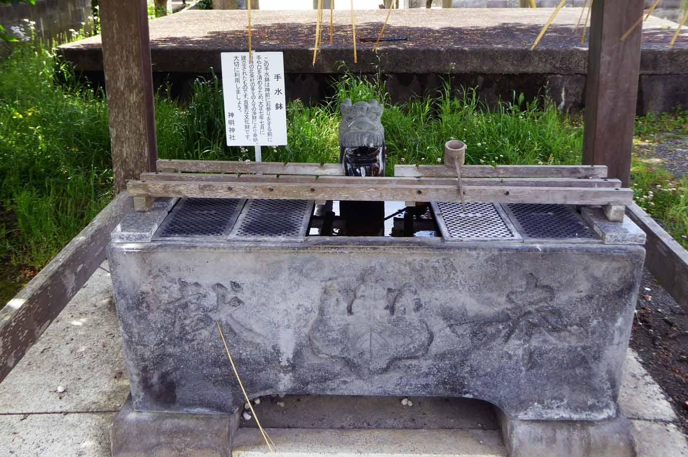 神明神社の手水鉢の写真
