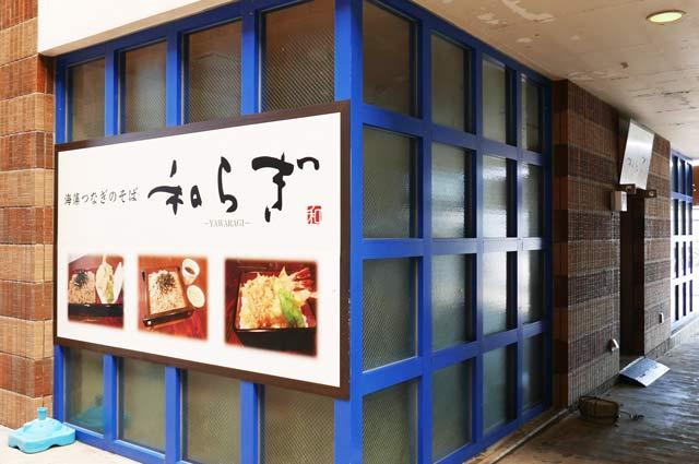 和らぎの店舗外観画像
