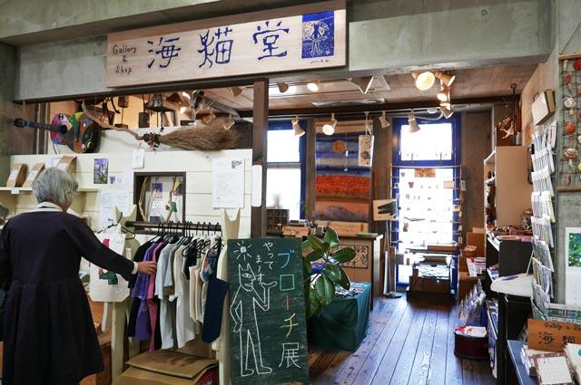 海猫堂の外観画像