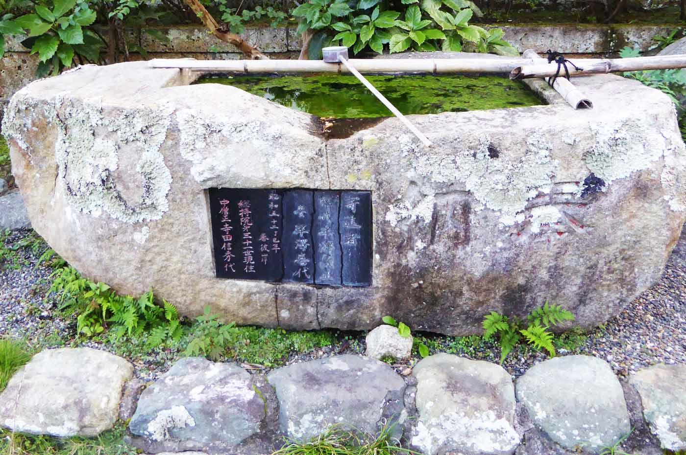 総持院の手水石
