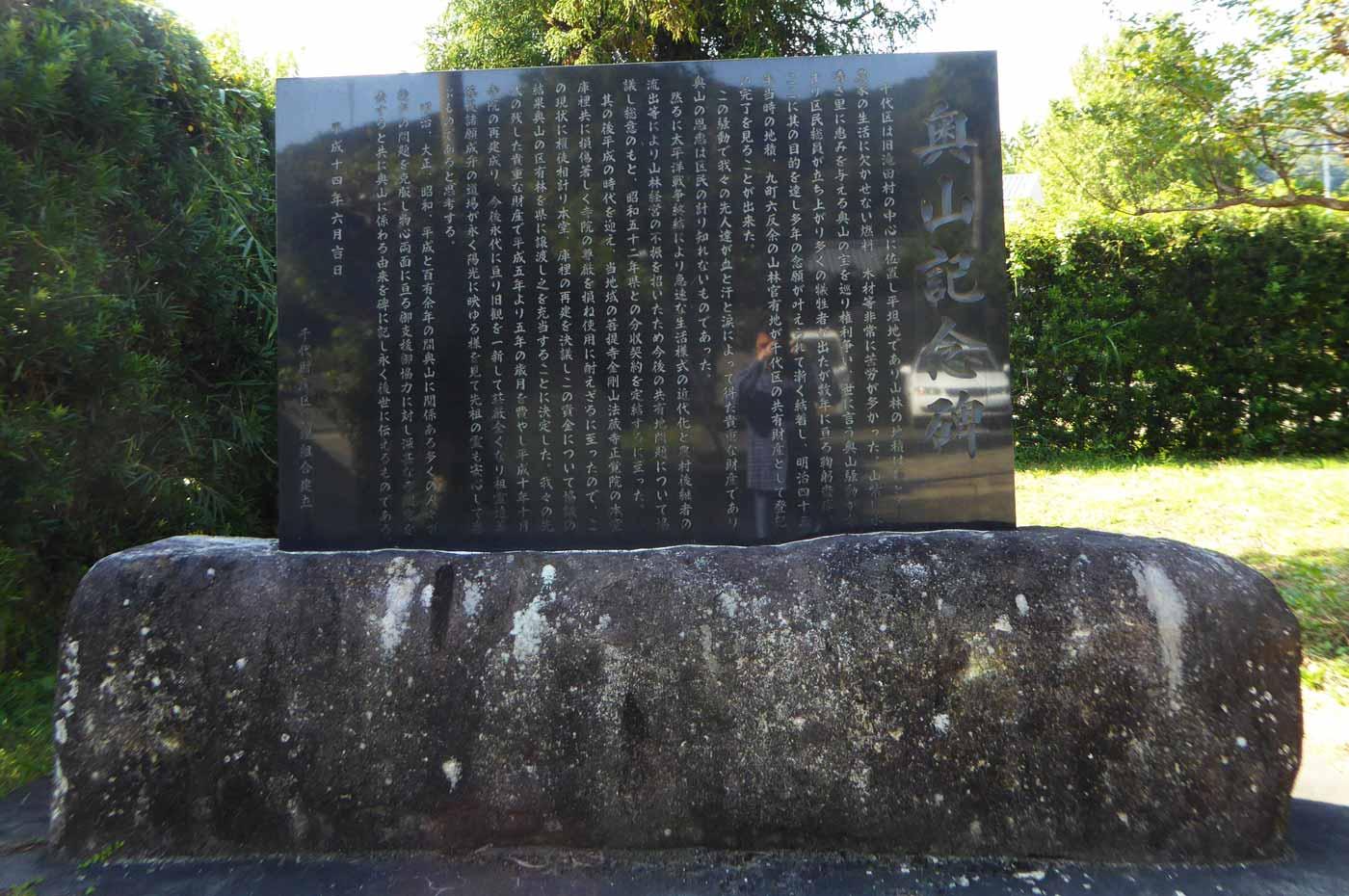 奥山記念碑の画像