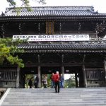 誕生寺仁王門の画像
