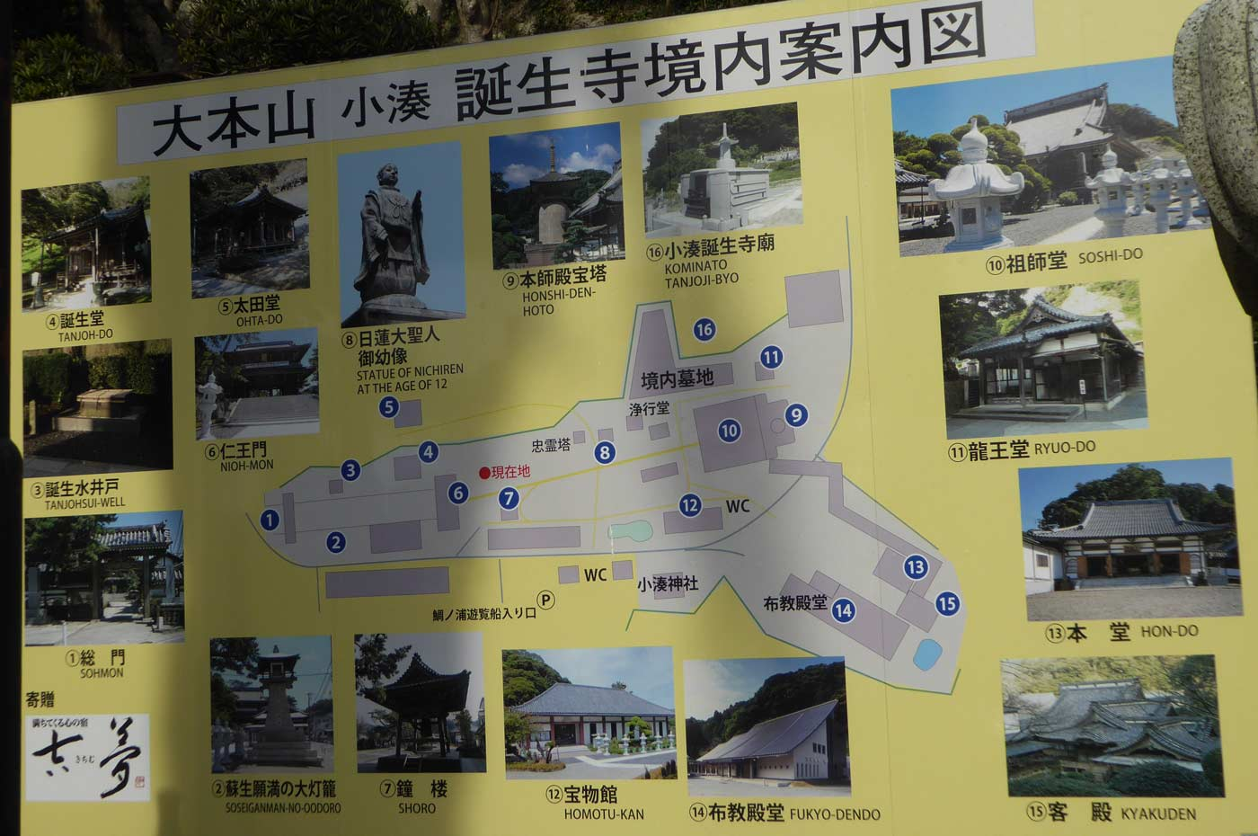 誕生寺案内板の画像
