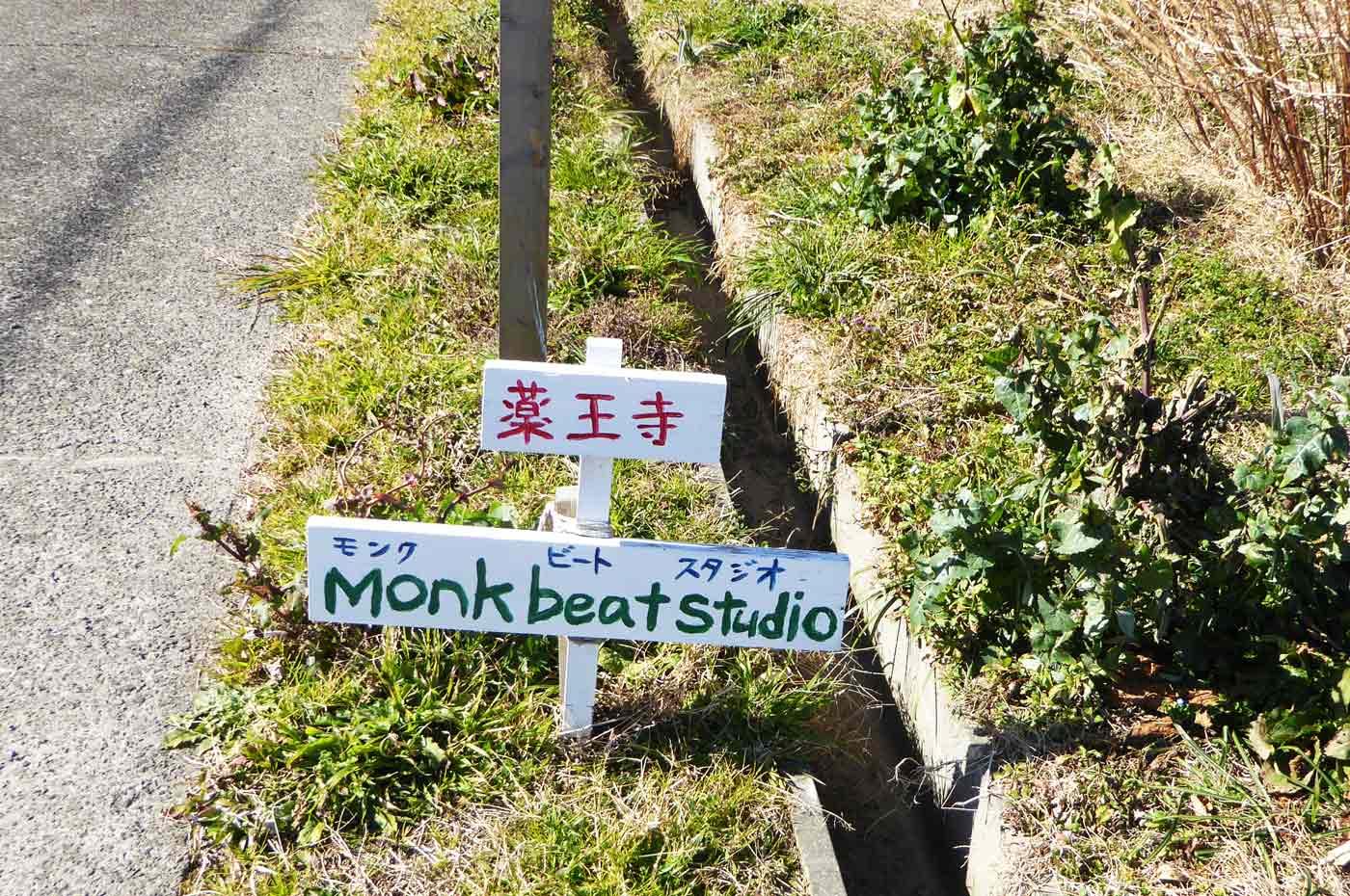 Monk beat studioの看板画像