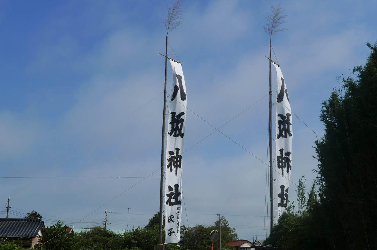 祭の幟の画像