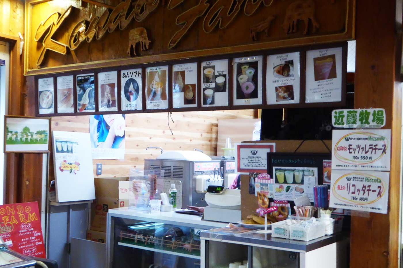 近藤牧場の店舗写真