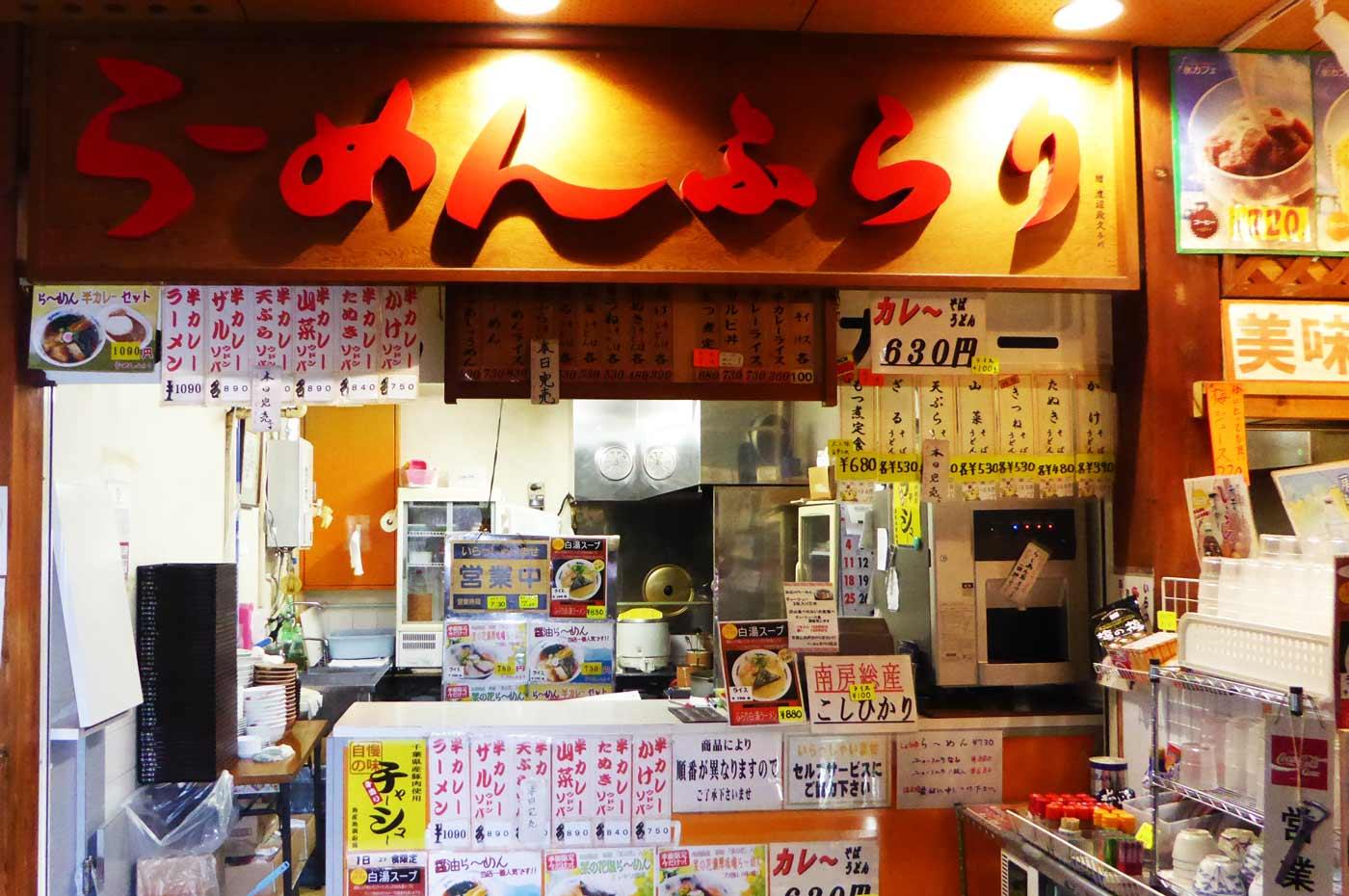 ラーメンふらりの店舗画像