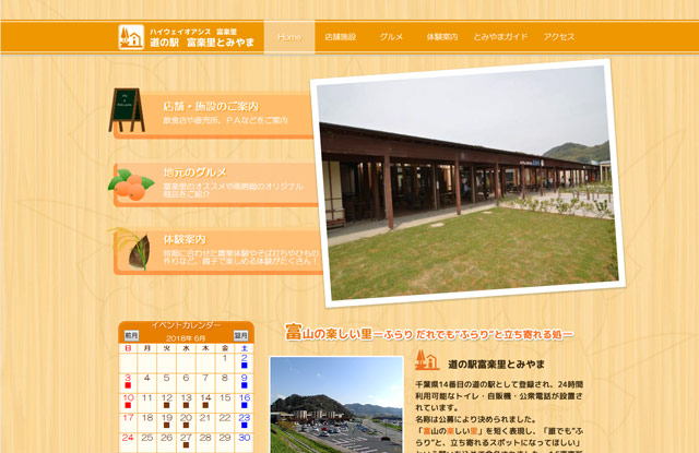道の駅 富楽里とみやまのホームページ