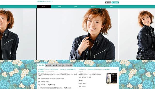 北翔海莉ホームページ