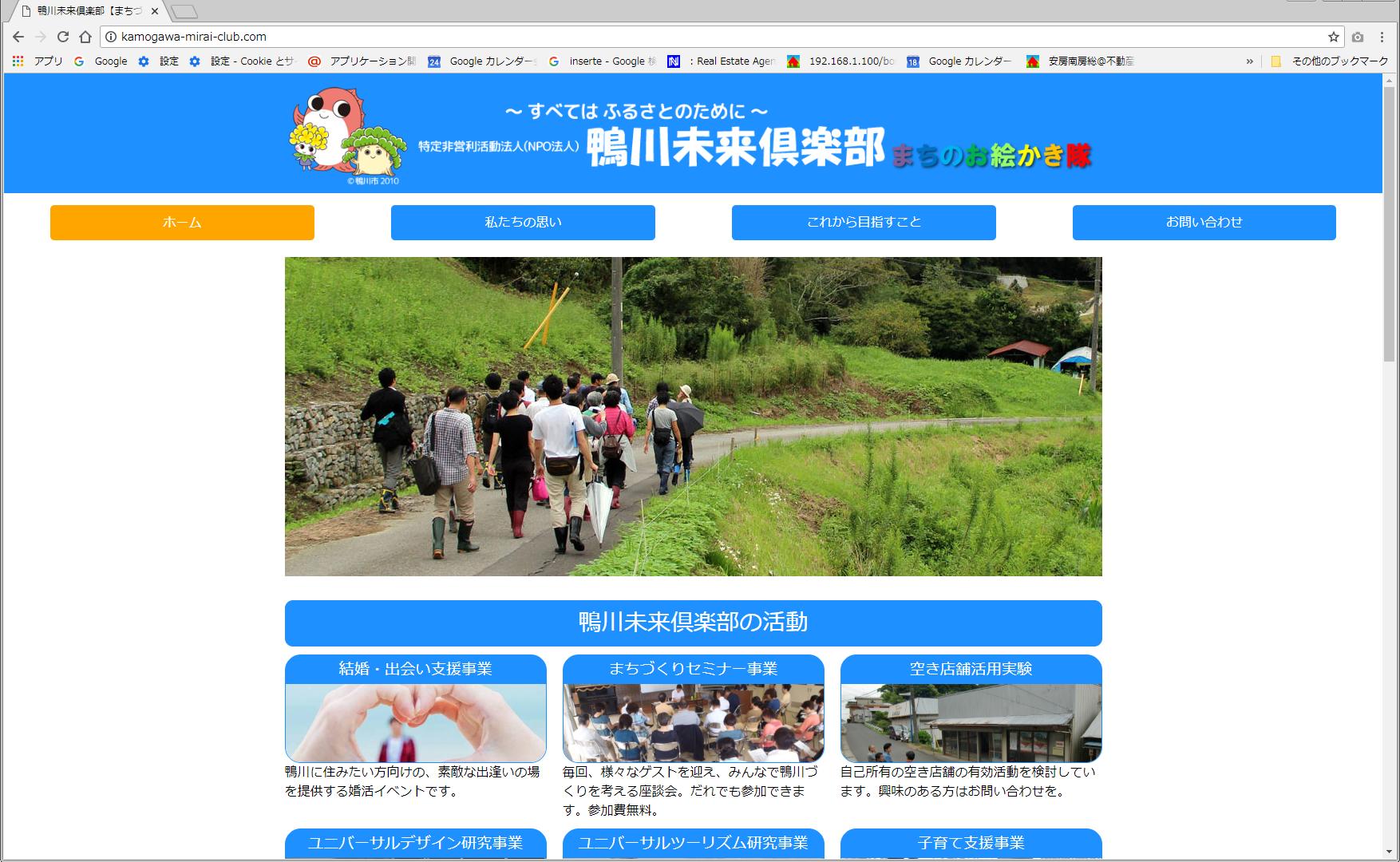 鴨川未来倶楽部のホームページ