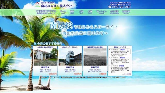 南総ユニオンのホームページ