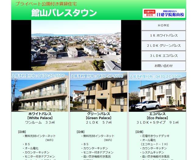 館山パレスタウンのホームページ