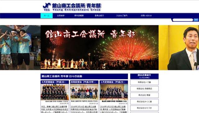 館山商工会 青年部 のホームページ