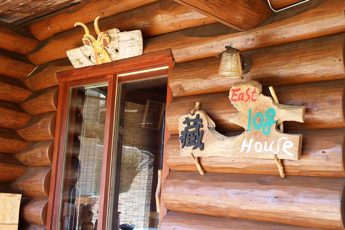 牛タン蔵ログハウス 犬と泊まれる宿