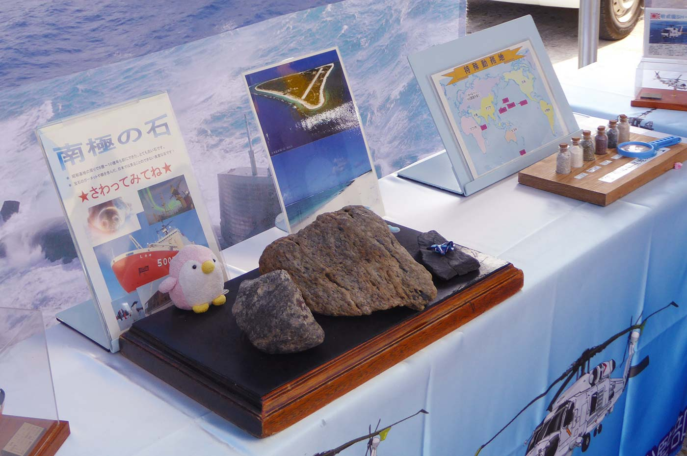南房総市産業まつり 南極の石