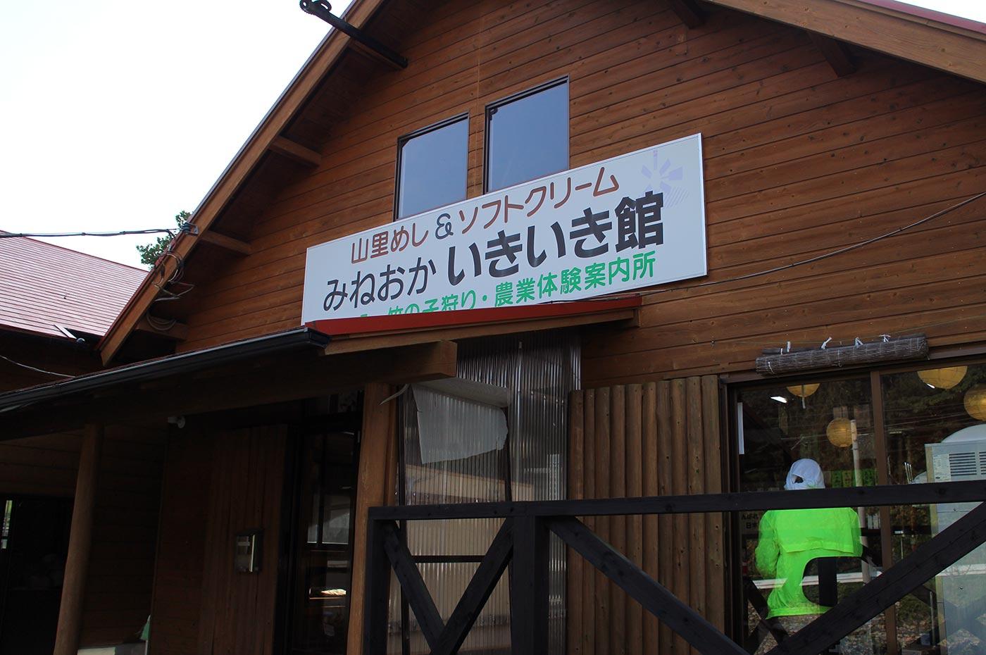 千葉県酪農のさと/嶺岡牧場