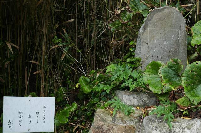 鈴木真砂女の句碑の画像