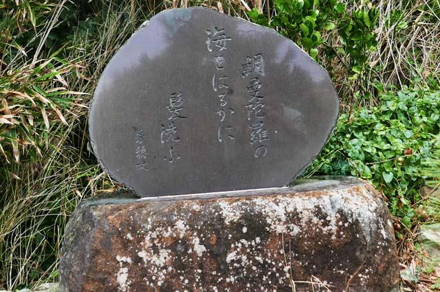小枝秀穂女の句碑の画像