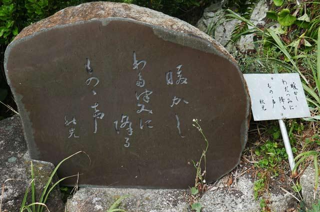 小出秋光の句碑の画像