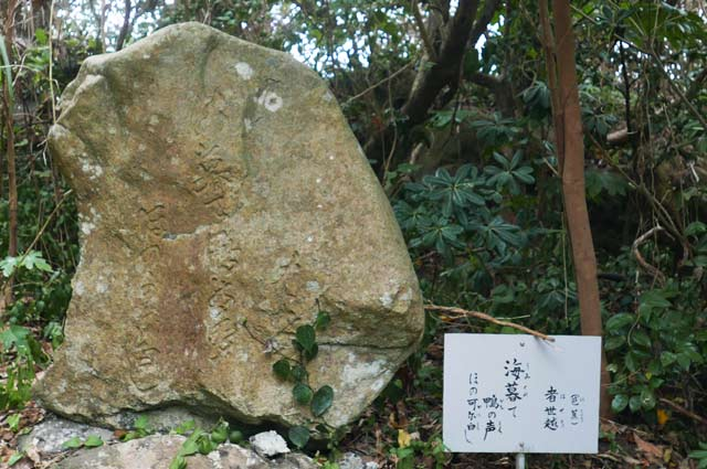 松尾芭蕉の句碑の画像