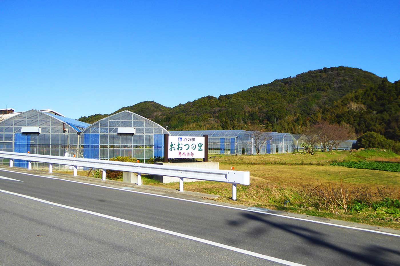 道の駅おおつの里 花倶楽部の外観画像