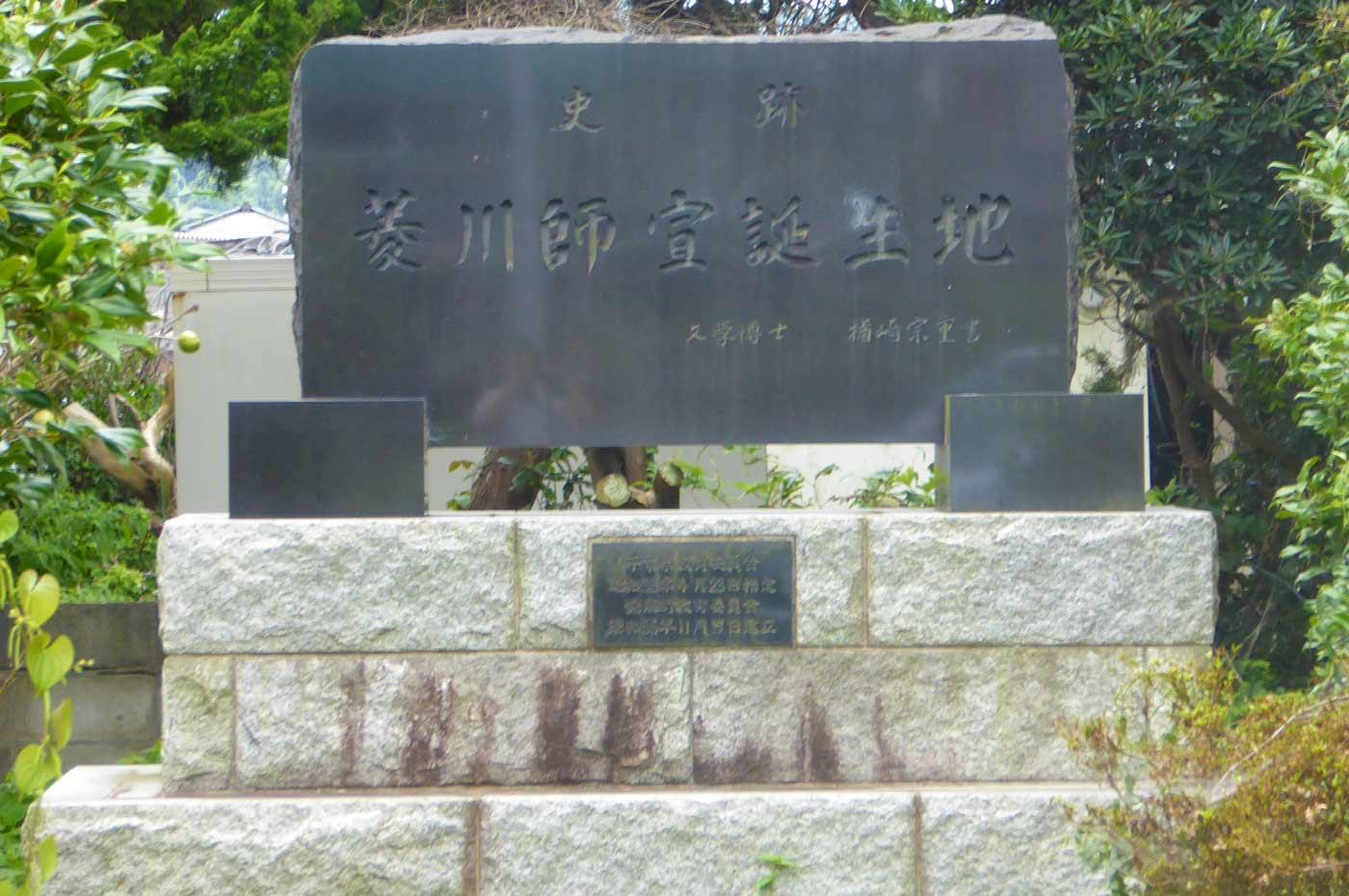 菱川師宣の石碑