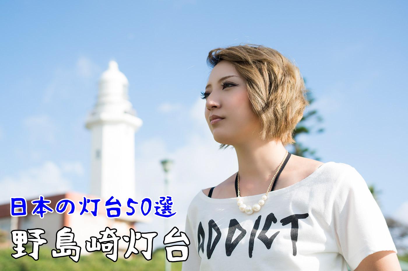 野島崎灯台のガール