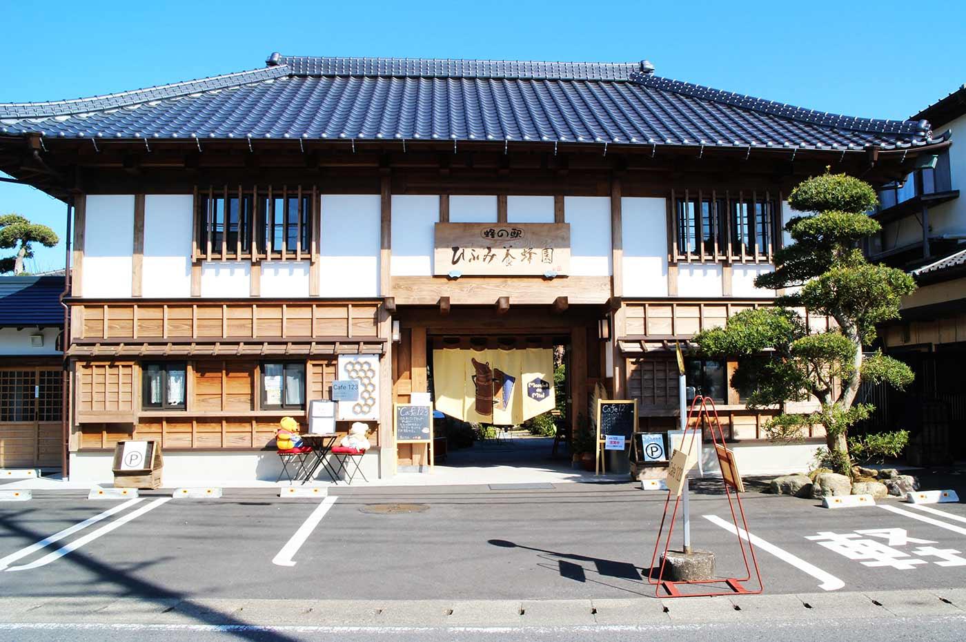 ひふみ養蜂園 カフェ123の外観画像