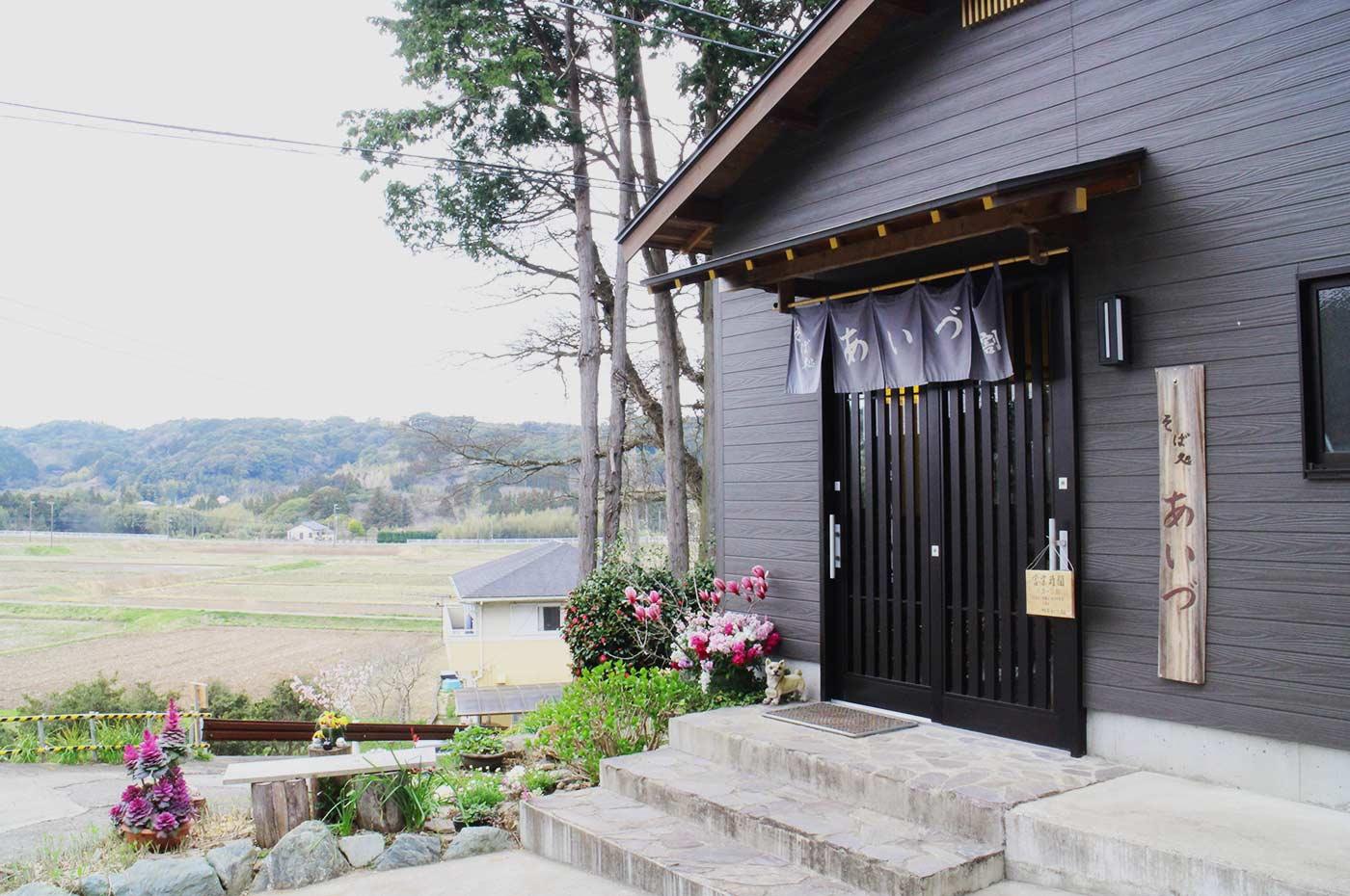 そば処「あいづ」 店舗外観の画像