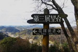烏場山からの眺望