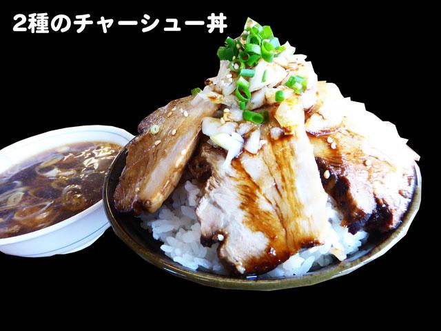 えびす家の2種のチャーシュー丼の画像