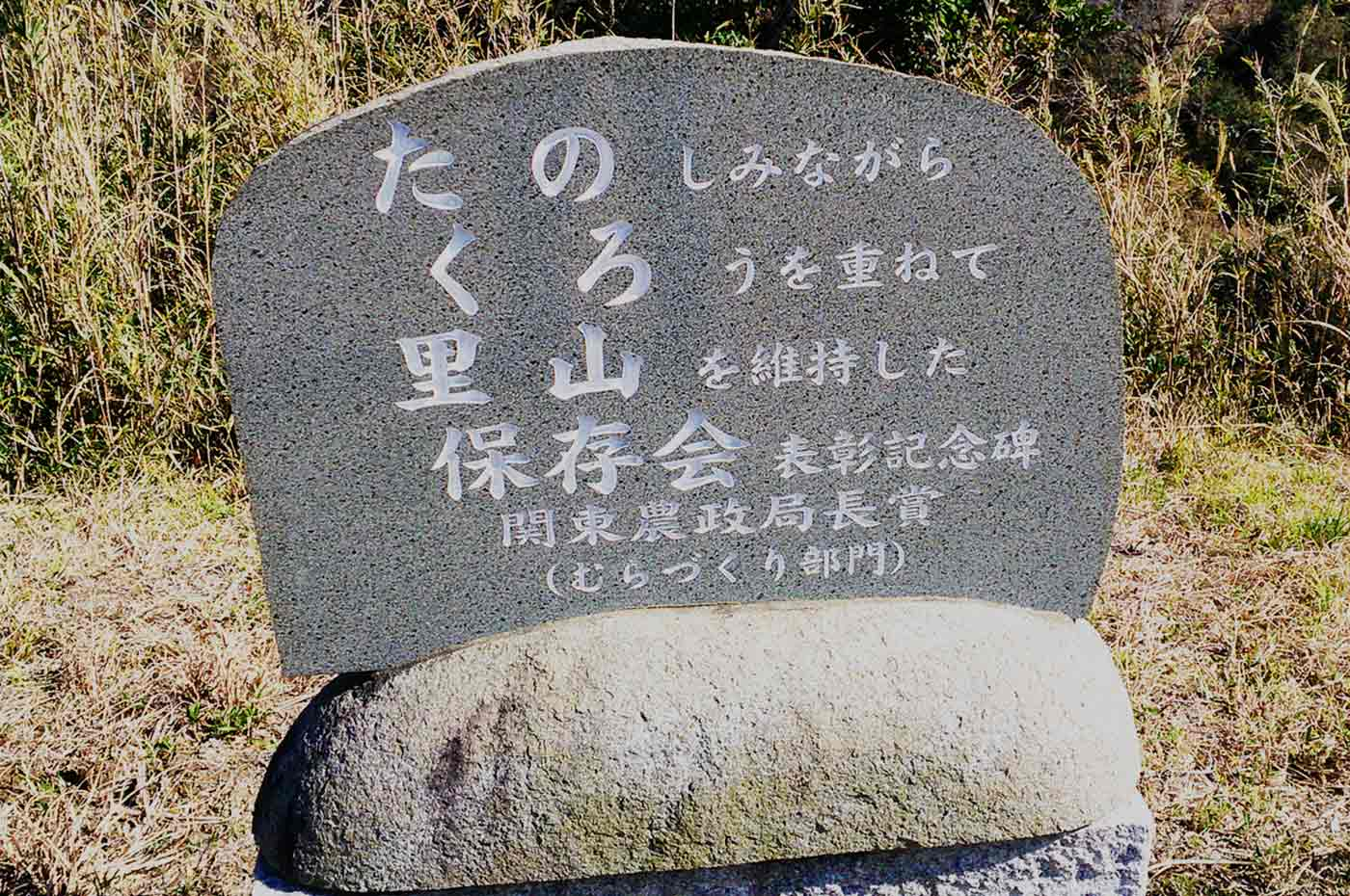 関東農政局長賞の表彰記念碑