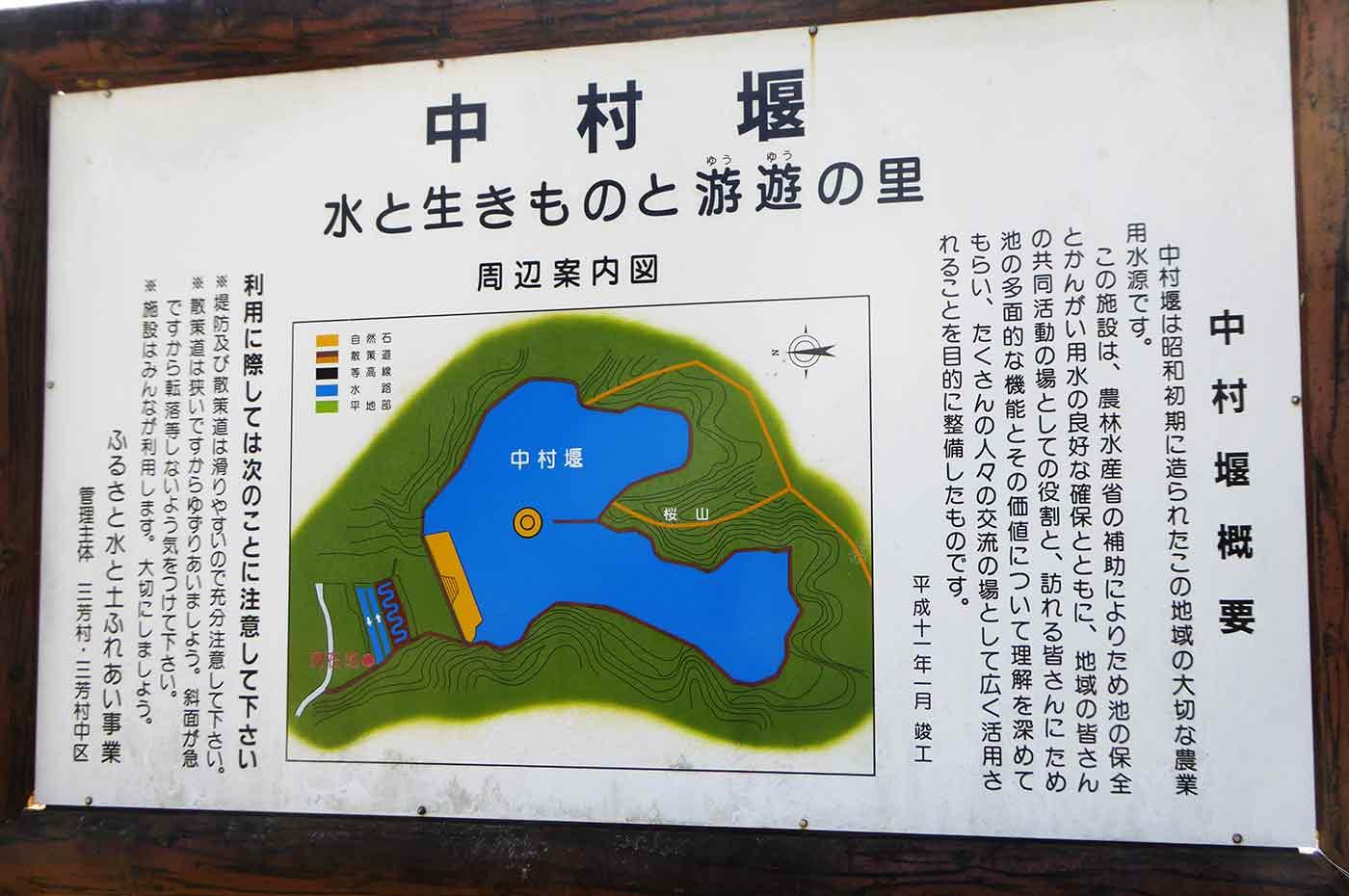 中堰親水公園の 案内板