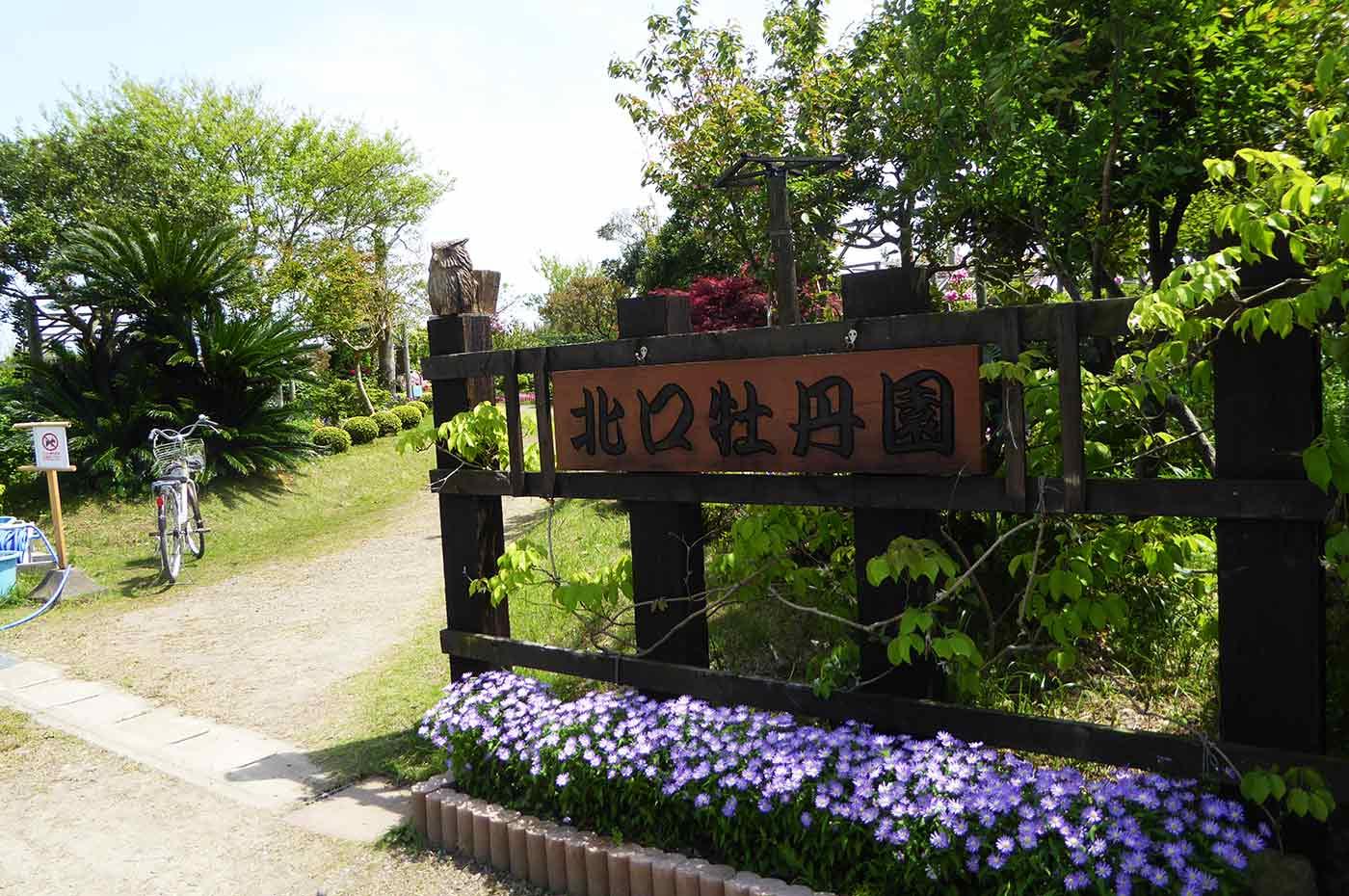 北口牡丹園の入口の画像