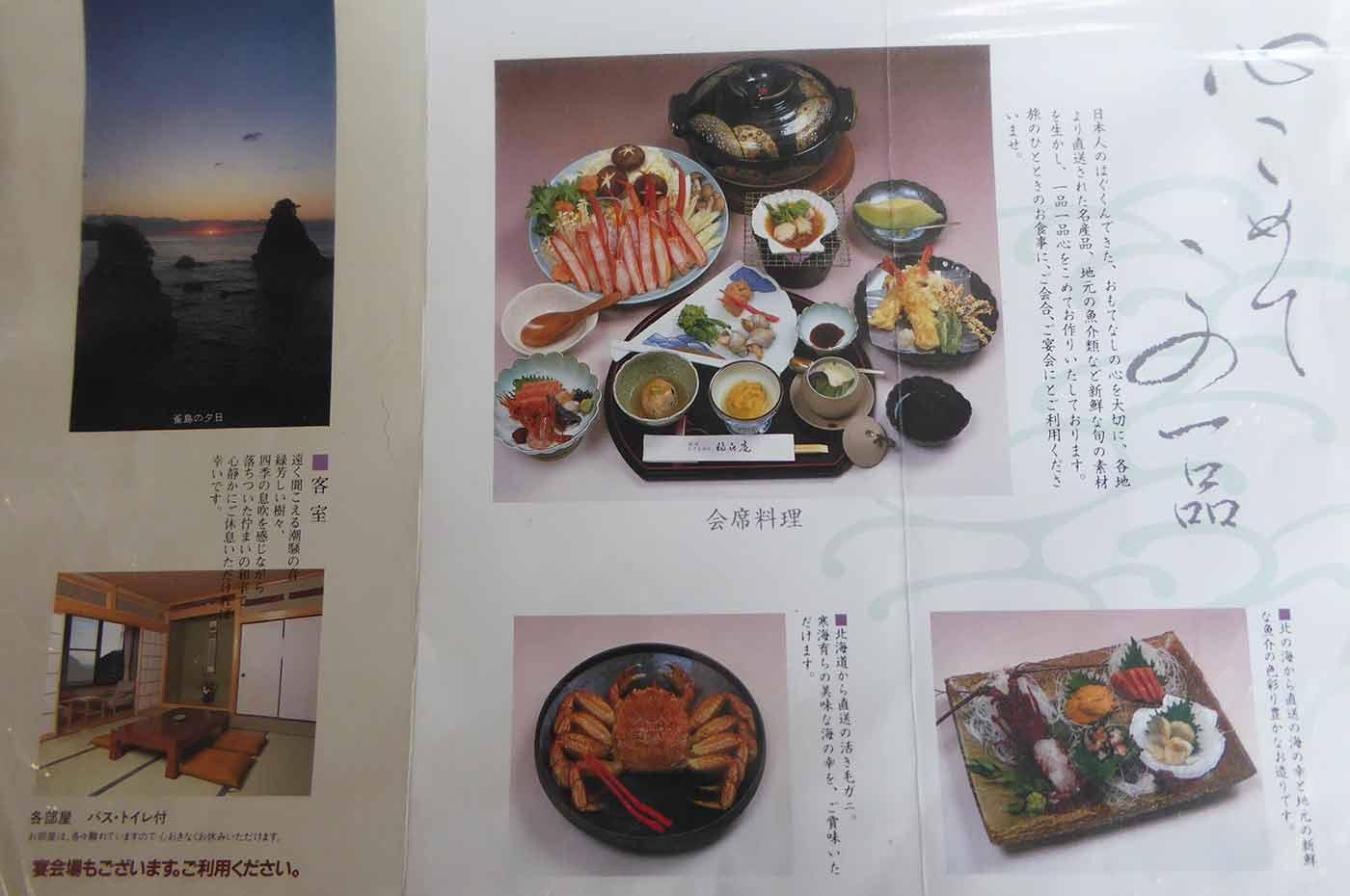 福喜庵の宴会料理