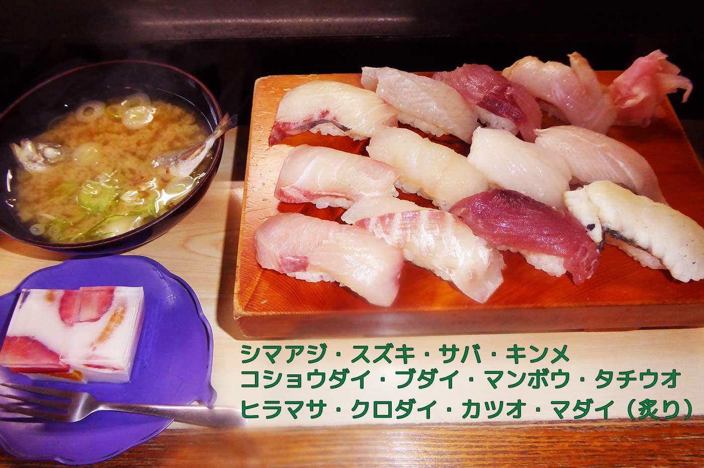 地魚にぎり 惣四郎