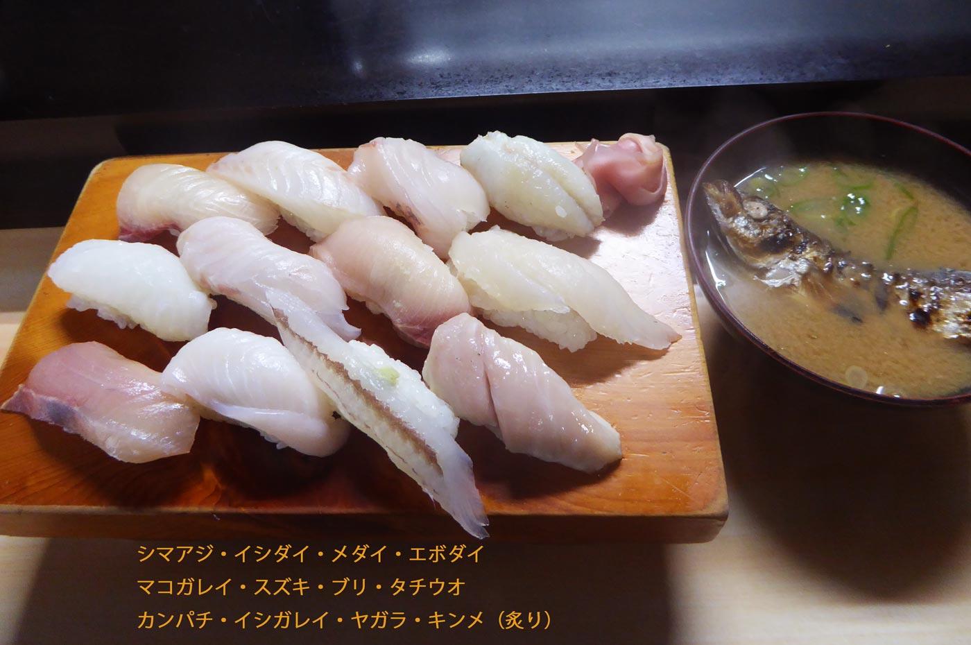 惣四郎 地魚にぎりAセット3
