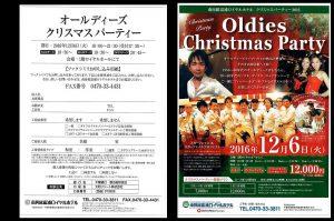 富浦ロイヤルのクリスマスディナーショー