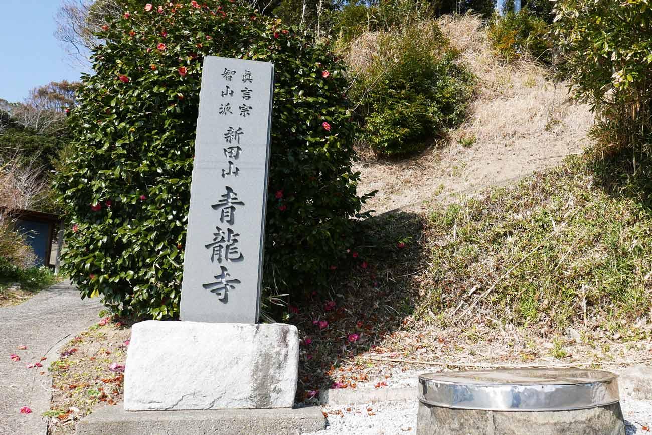 青龍寺の石碑と井戸の画像