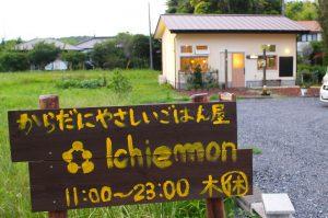 薬膳料理ITIEMON