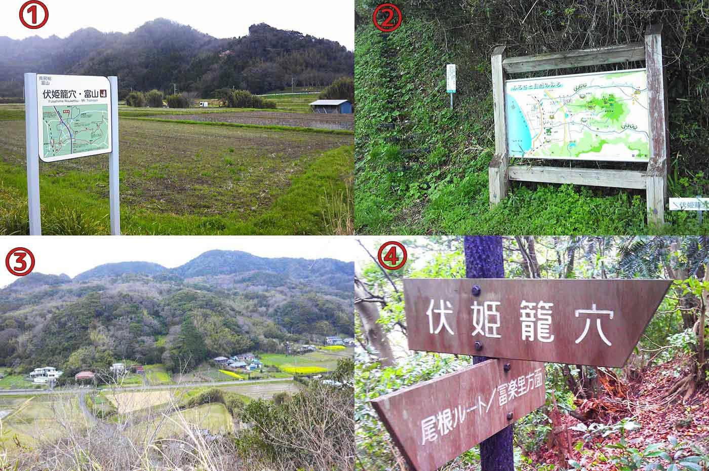道の駅富楽里から富山登山口