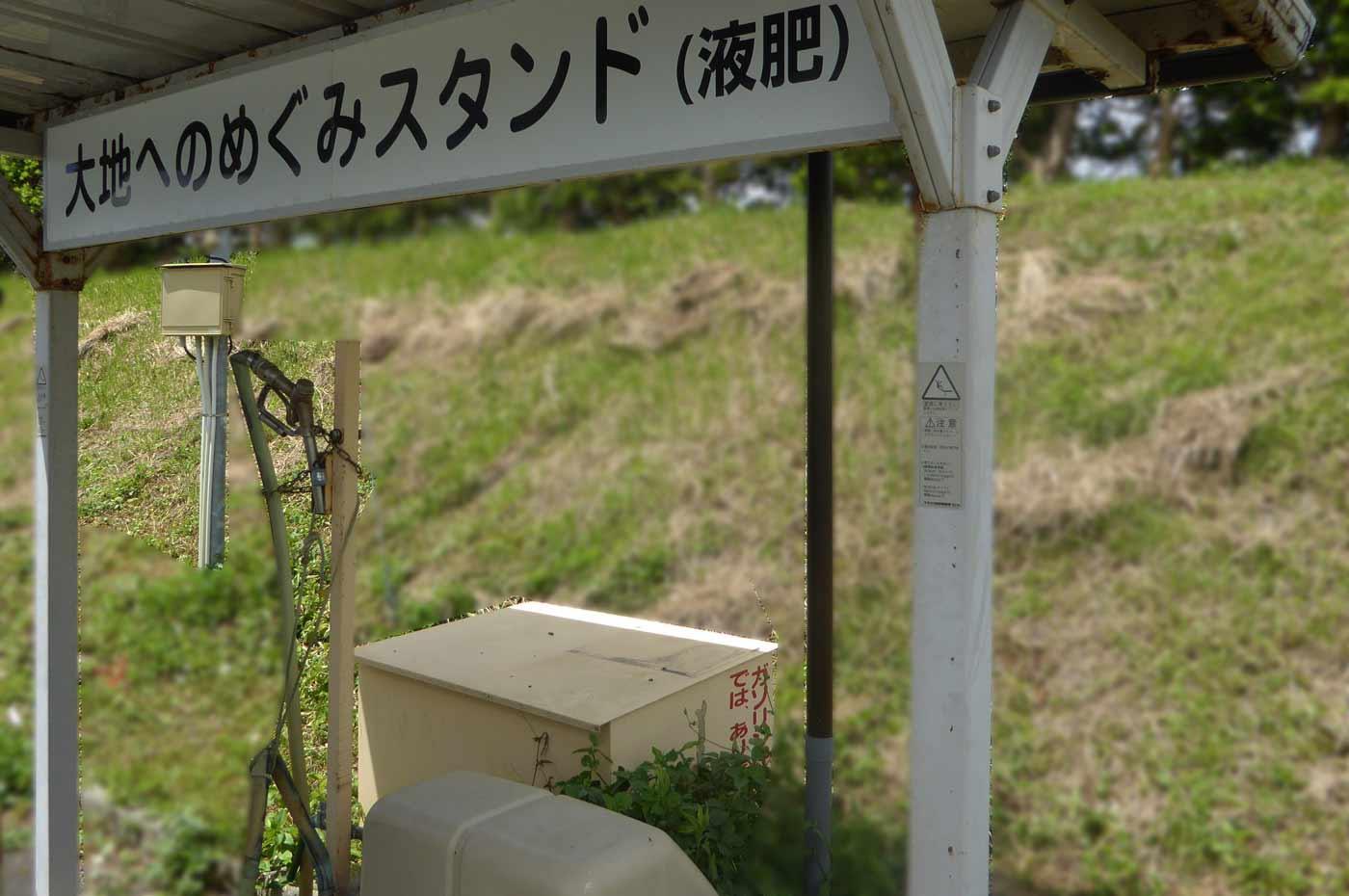道の駅三芳村の無料スタンド