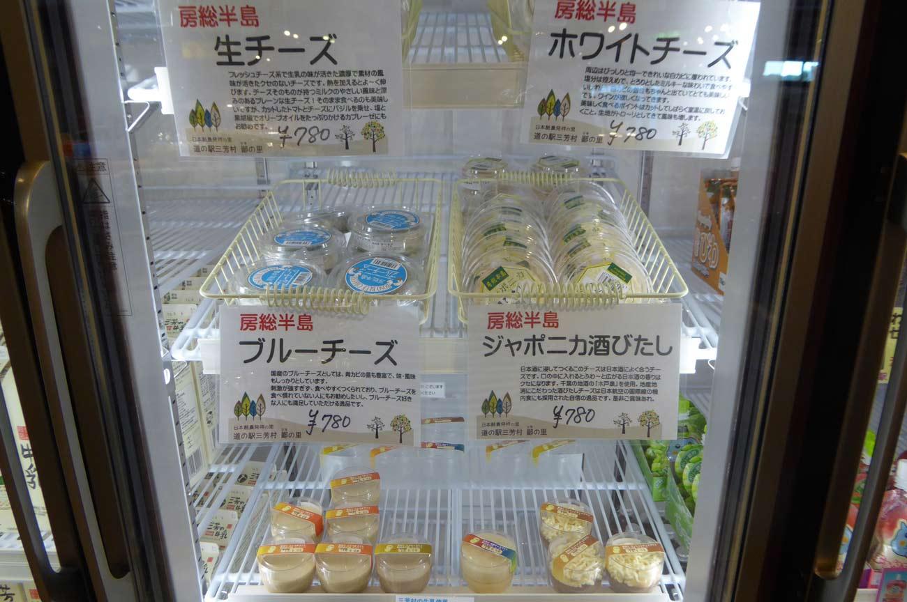 道の駅三芳村の酒びたしチーズ