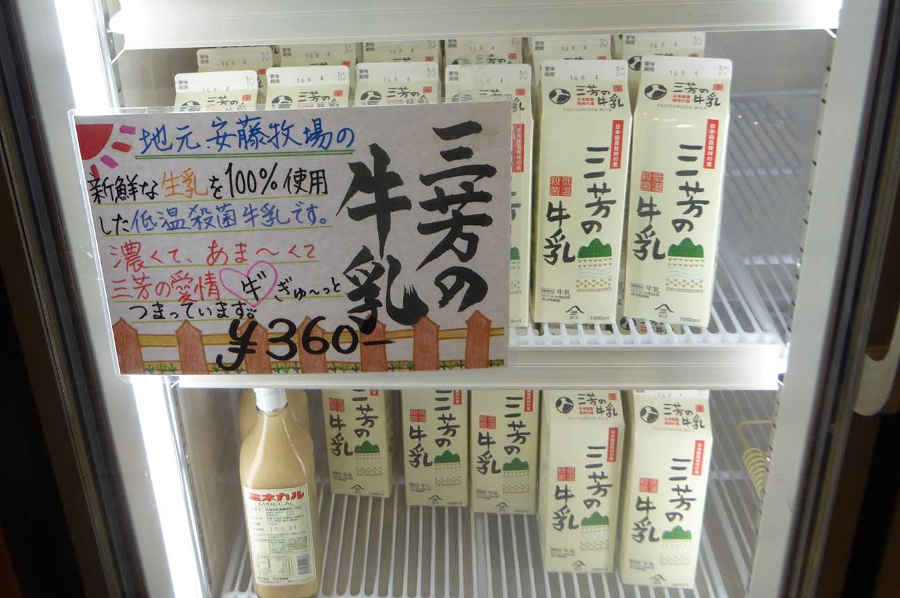 道の駅三芳村の牛乳