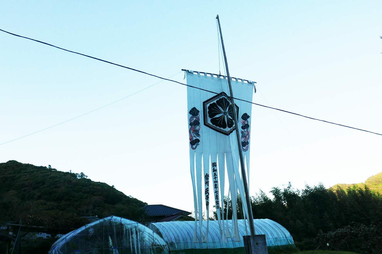 滝田神社祭礼の幟の画像